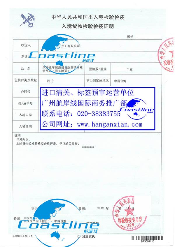 中国台湾钙铁锌、VC、乳铁